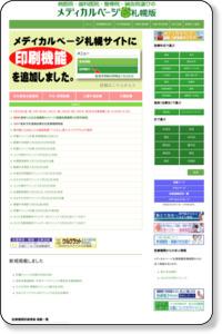 札幌市医療情報/病院・医院・治療院ガイド「メディカルページ」 病院・医科・歯科・整骨院・鍼灸院