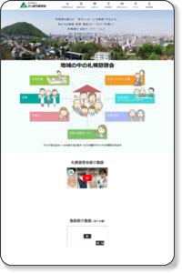 トップページ|社会福祉法人 札幌慈啓会
