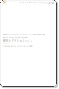 キャリアアドバイザー「藤井佐和子」によるキャリアカウンセリング・ダイバーシティの研修|株式会社キャリエーラ