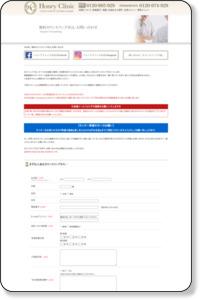 無料カウンセリング申込/お問い合わせ|ハニークリニック