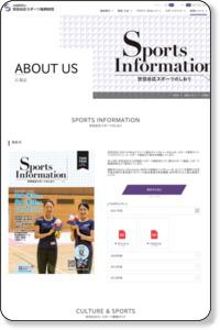 広報誌|公益財団法人 世田谷区スポーツ振興財団
