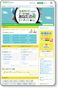 東京都新宿区の地域情報【生活ガイド.com】