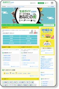 東京都板橋区の地域情報【生活ガイド.com】