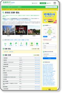 東京都新宿区の医療・福祉に関する行政情報【生活ガイド.com】