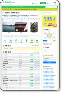 東京都台東区の医療・福祉に関する行政情報【生活ガイド.com】