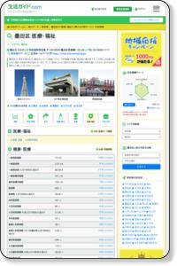 東京都墨田区の医療・福祉に関する行政情報【生活ガイド.com】