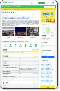 東京都大田区の教育に関する行政情報【生活ガイド.com】
