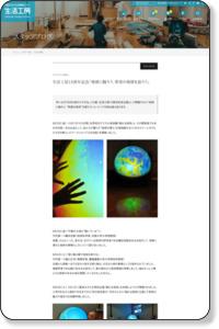 ブログ詳細 | 世田谷文化生活情報センター 生活工房
