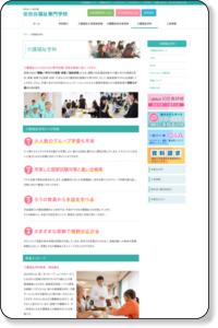 介護福祉学科|世田谷福祉専門学校