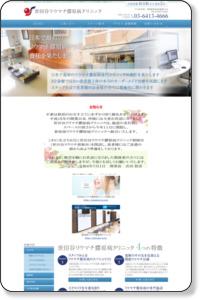 世田谷区 内科 リウマチ 経堂 東京 膠原病 アレルギーのことは、世田谷リウマチ膠原病クリニック