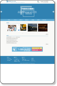 ホームページ制作は京都のセブンズ|IT全般・中国ビジネスサポート