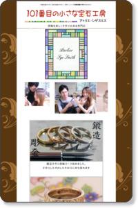 熊本 手作り指輪、結婚指輪/シゲスミス