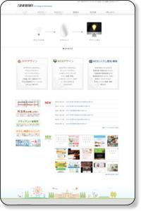 DTPデザイン・WEBデザイン・ホームページ制作・ブログ更新型企業サイト(ビジネスブログ)制作 | DTPデザイン・WEBデザイン「SHAMA(シャマ)」