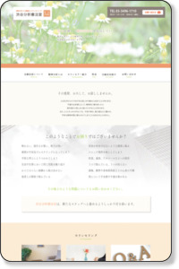 【東京の精神分析カウンセリング|渋谷分析療法室|うつ・仕事の悩み相談受付】