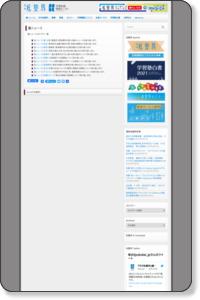 Officeを使った小学生向け学習支援ソフト | 塾ニュース | 全国私塾情報センター