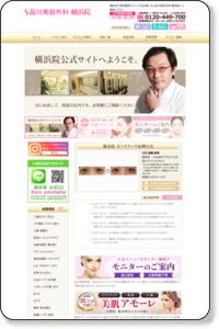 横浜で豊胸手術、脂肪吸引、二重、若返り他 美容整形のことをお考えなら品川美容外科 横浜院へ