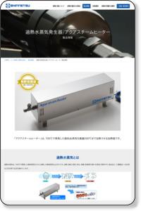 過熱水蒸気のことは新熱工業のサイトをご覧ください