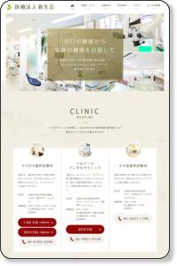 医療法人新生会は大阪市中央区・平野区・都島区にある歯科医院です
