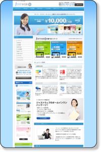 ホームページ制作福岡 | ジャストウェブ