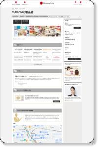 FUKUYA化粧品店 | 資生堂の化粧品・コスメ | ワタシ
