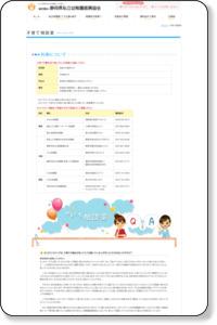 子育て相談室 | 静岡県私立幼稚園振興協会