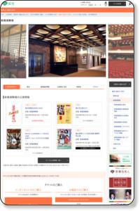 新橋演舞場−歌舞伎・演劇|松竹株式会社