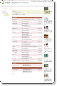 デパート検索結果|札幌のショッピング&飲食店や観光情報 -ショップネット-
