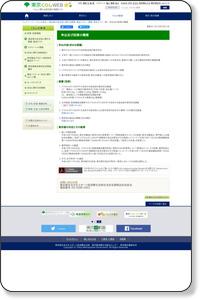 申出及び回答の概要 | 東京くらしWEB