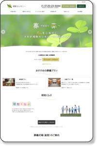 家族葬のことなら千葉の葬儀社「昭和セレモニー」へ