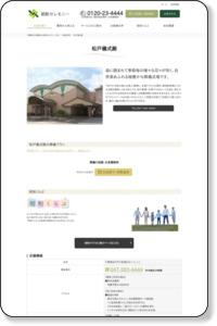 家族葬なら松戸市にある昭和セレモニーの松戸儀式殿で