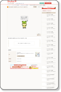 ABC-MART/小岩ポポショッピングセンター店のチラシと店舗情報|シュフー Shufoo! チラシ検索
