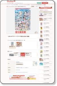 ファッションセンターしまむら/高松店(東京都)のチラシと店舗情報|シュフー Shufoo! チラシ検索