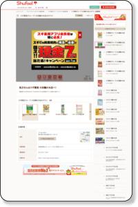 スギ薬局/大田鵜の木店のチラシと店舗情報|シュフー Shufoo! チラシ検索