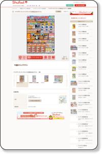 ヤマダ電機/テックランド大田糀谷店のチラシと店舗情報|シュフー Shufoo! チラシ検索