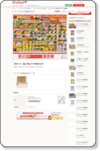オートバックス/大田馬込店のチラシと店舗情報|シュフー Shufoo! チラシ検索