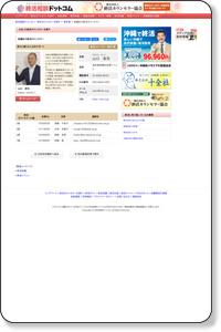 終活カウンセラー紹介(板橋区の終活カウンセラー)|終活相談ドットコム