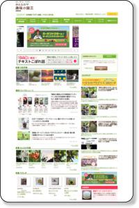 大田市場 今週の一押しの商品一覧|ショッピング|みんなの趣味の園芸 園芸、ガーデニングの情報交換コミュニティサイト