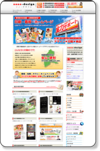 ナノデザイン/広告印刷/看板/ホームページ制作/群馬,前橋,高崎,伊勢崎