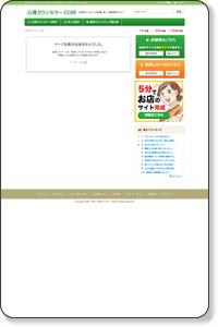 大阪府の心理カウンセラーの専門家一覧 | 心理カウンセラー相談求人.COM