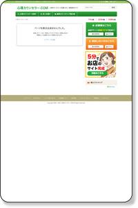 茨城県の心理カウンセラーサイトマップ | 心理カウンセラー相談求人.COM