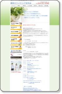 カウンセリング、学習会、相談室、電話相談 静岡市|静岡カウンセリング研究会