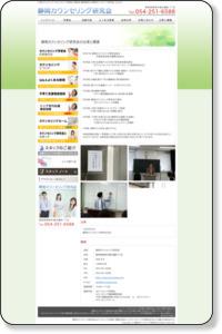カウンセリング、学習会、相談室、電話相談 静岡市|静岡カウンセリング研究会|静岡カウンセリング研究会の沿革と概要