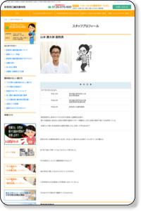 スタッフプロフィール:新宿西口治療院