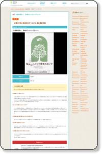 公益財団法人 茨城カウンセリングセンター|ソーシャルアクションリング