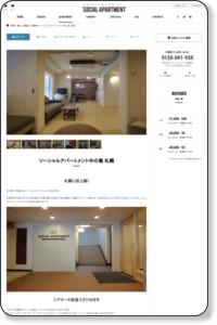 シェアハウスの物件は札幌のソーシャルアパートメント