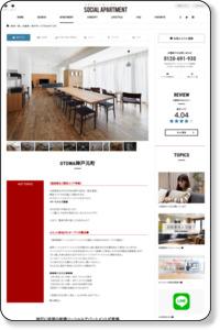 神戸ならシェアハウスが人気のソーシャルアパートメントへ