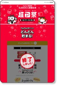 http://www.softbank.jp/kaimono/?cid=iikm_161026_mobile/_066