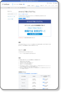 http://www.softbank.jp/mobile/campaigns/list/norikae-shitadori/