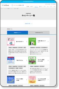 http://www.softbank.jp/mobile/campaigns/list/sumaho-muryo-koukan/