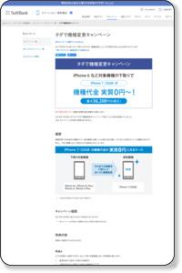 http://www.softbank.jp/mobile/campaigns/list/tada-kisyuhen/